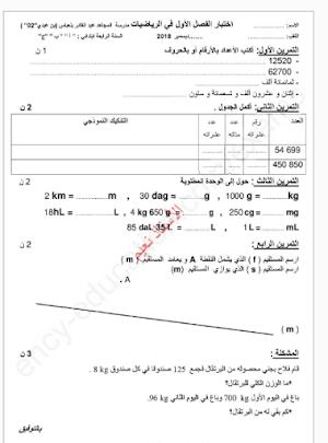 اختبارات في الرياضيات للسنة الرابعة ابتدائي الفصل الاول 2018-2019 الجيل الثاني