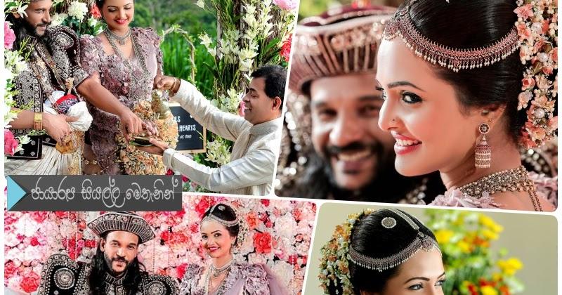 Athula adhikari and samitha wedding dress