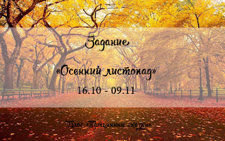 http://tskazki.blogspot.ru/2016/10/blog-post_16.html