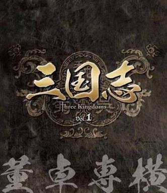 [ドラマ] 三国志 Three Kingdoms 第1部-董卓専横- (DVDRIP)