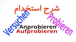 شرح الأفعال Versuchen -Probieren-Anprobieren--Ausprobiern