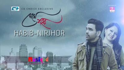 Meghe Dhaka Shohor By Habib Wahid & Nirjhor Mp3 Song Download