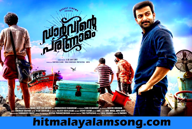 Darvinte Parinamam Malayalam movie Songs Lyrics
