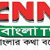 CNN BANGLA LIVE TV