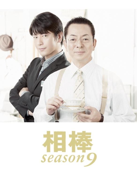 Sinopsis Aibou: Season 9 / 相棒シーズン9 (2010) - Serial TV Jepang