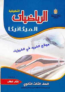 تحميل كتاب الرياضيات التطبيقية ـ الميكانيكا pdf ، ثالث ثانوي مصر