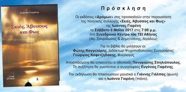 """""""ΣΚΙΕΣ ΑΒΥΣΣΟΣ ΚΑΙ ΦΩΣ"""": Παρουσίαση της ποιητικής συλλογής της Ιωάννας Γιαρένη"""