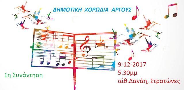 Πρόσκληση για συμμετοχή στη Χορωδία του Δήμου Άργους