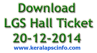 Download LGS hall ticket Kannur & Ernakulam Dec 20, 2014 | Last Grade Servants hall ticket Kannur & Ernakulam | Last Grade Servants hall ticket Kannur & Ernakulam | Download LGS Exam hall ticket Kannur and Ernakulam 2014 | Last Grade Servants admission ticket Kannur and Ernakulam | Kerala PSC Last Grade Servants hall ticket Kannur and Ernakulam