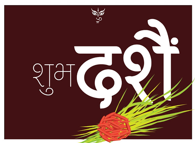 Happy Dashain Wallpapers