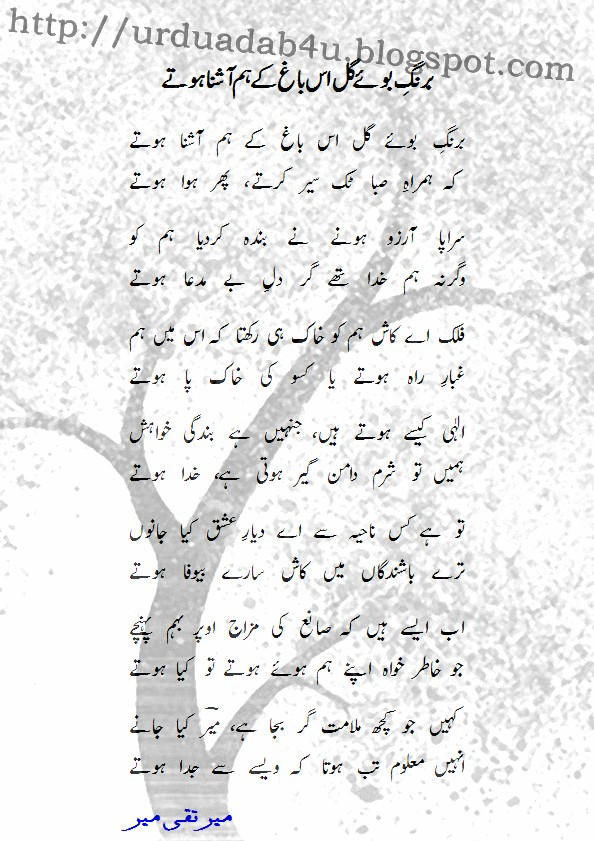 URDU ADAB: Berang-E-Buyay Gul Is Baagh Kay Ham Aashna