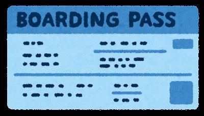 搭乗券のイラスト