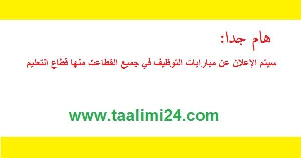 عاجل ومهم: سيتم الإعلان عن فتح مباراة الولوج للمراكز الجهوية في الأسابيع المقبلة