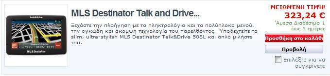 http://koukouzelis.com.gr/shop/el/gps-ploigisi/7042-mls-destinator-talk-and-drive-50sl-ploigos.html