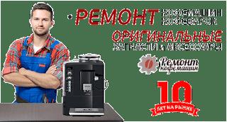 Работа обслуживание кофейных автоматов Одесса, Работа на кофемашине Одесса Вакансии