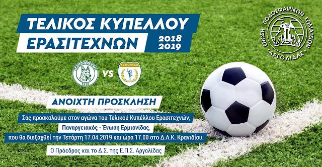 Τελικό Κυπέλλου Ερασιτεχνών Αργολίδας στις 17 Απριλίου στο Κρανίδι