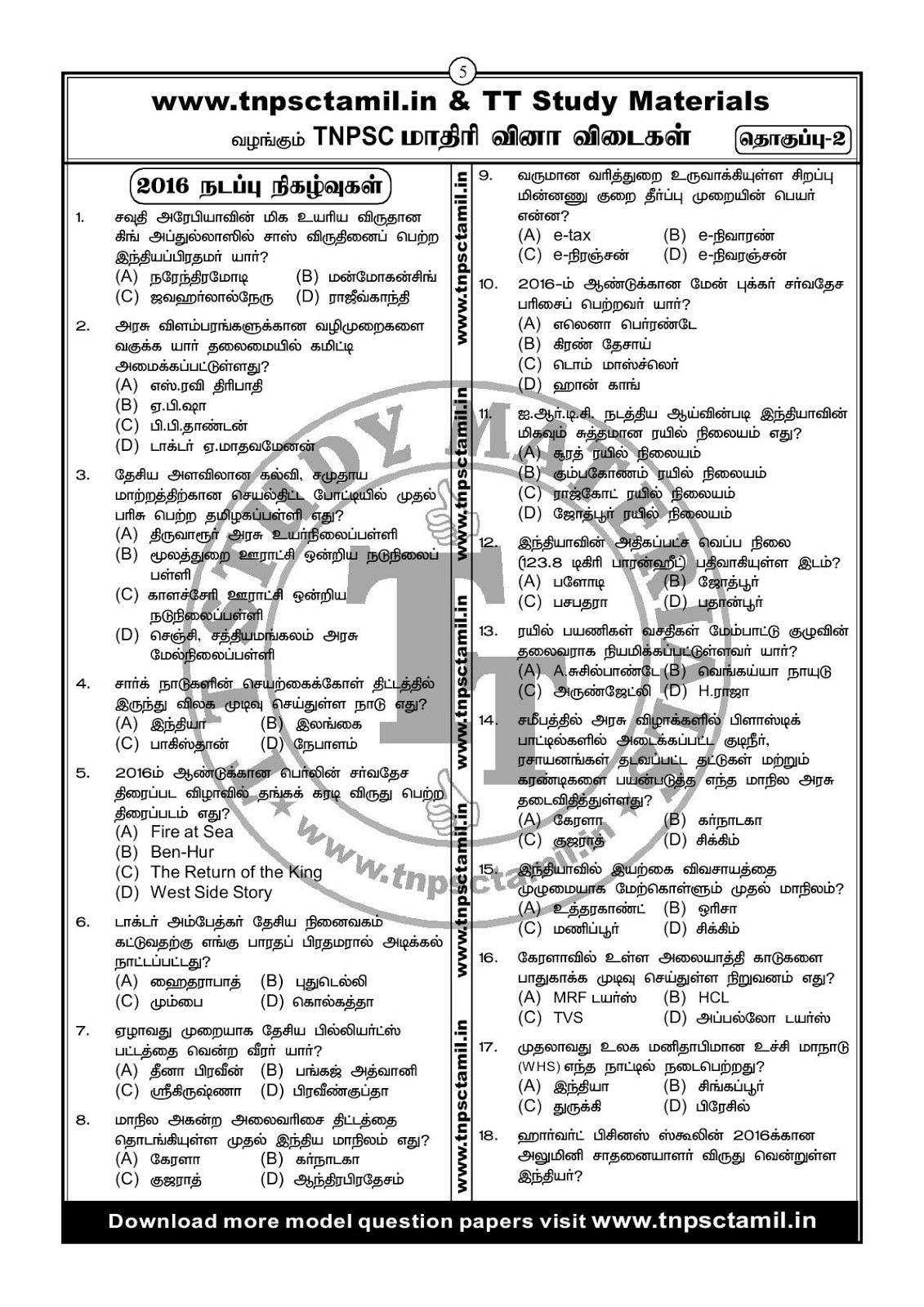 Study material in pdf 2015 tnpsc tamil