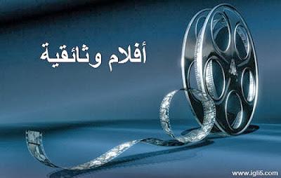 أفضل ثلاثة مواقع عربية وأجنبية لمشاهدة الأفلام الوثائقية أو تحميلها