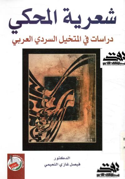 شعرية المحكي دراسة في المتخيل السردي العربي د. فيصل غازي التميمي