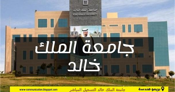 جامعه الملك خالد التسجيل المباشر وتخصصات جامعة الملك خالد