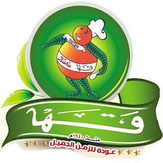 شركة قها للأغذية المحفوظة  تعلن عن حاجه مصانعها بمحافظات  ( القليوبية - الشرقية - الأسكندرية - البحيرة )