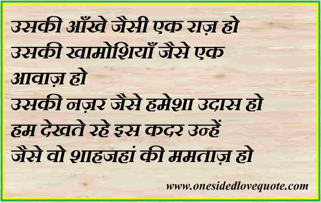 Romantic-love-poem-in-hindi