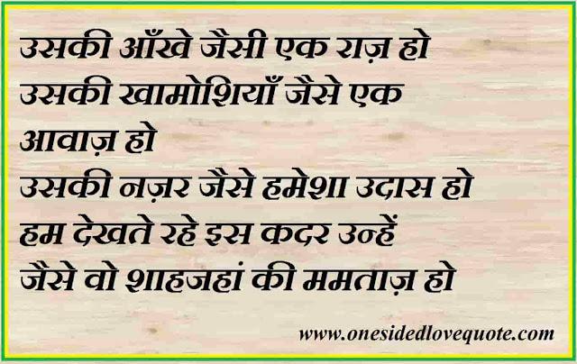 Romantic-love-poem-in-hindi