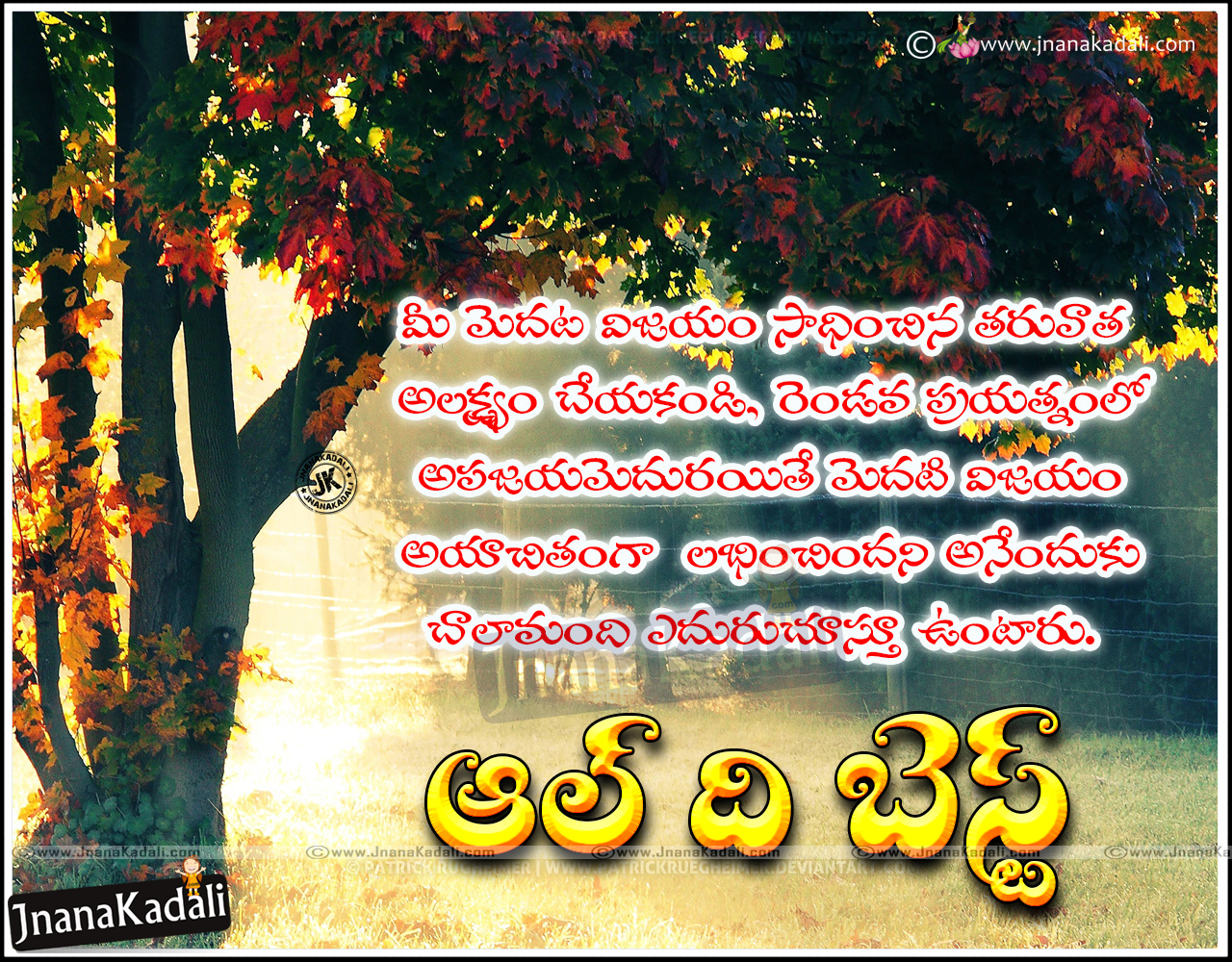 Good Telugu Famous Quotes On Talent With All The Best