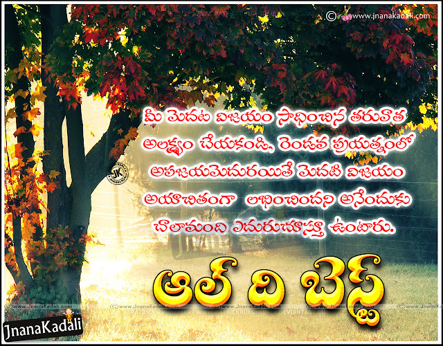 Here is a Telugu New and NIce Quotes about Talent, Telugu Best Talent Quotes and Images, Top Telugu Inspirational Quotes about Your Talent, Show Your Talent Inspiring & Motivated Quotes in Telugu Language, Awesome Telugu language Talent Quotes with Nice Images, Pratibha Quotes and Images.