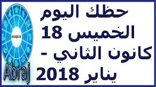 حظك اليوم الخميس 18 كانون الثاني - يناير 2018