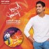 Download Lagu Kun Anta - Humood Alkhudher Gratis Terbaru