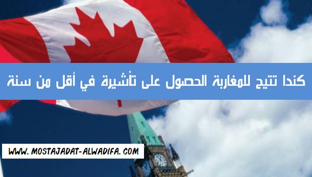 كندا تتيح للمغاربة الحصول على تأشيرة في أقل من سنة