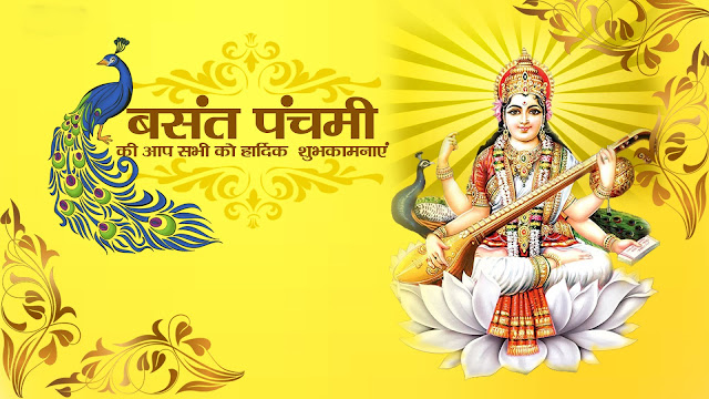happy basant panchami,basant panchami wishes,basant panchami,basant panchami puja vidhi in hindi,vasant panchami in hindi,basant panchami festival,basant panchami video,basant panchami greetings,happy basant panchmi wishes,vasant panchami,vasant panchami whatsapp status video,happy basant panchami 2019 wishes greetings sms quotes,happy basant panchmi,basant panchami essay in hindi,basant panchami in hindi