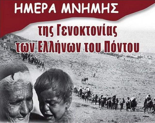 Αποτέλεσμα εικόνας για Ημέρας Μνήμης της Γενοκτονίας των Ελλήνων