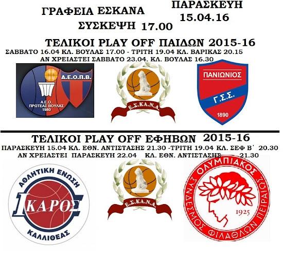 Σύσκεψη αύριο (15.04.2016) στις 17.00 για τους τελικούς παίδων εφήβων