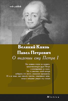 Великий Князь Павел Петрович о видении ему Петра I