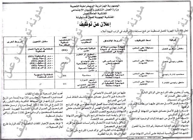 اعلان مسابقة توظيف في المفتشية الجهوية للعمل قسنطينة اوت 2013 8cc.jpg