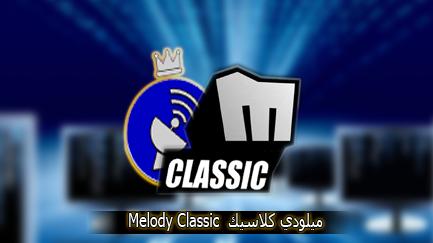 """تردد اليوم لقناة ميلودي كلاسيك """" Melody Classic """""""