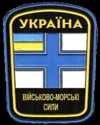 стара емблема ВМСУ