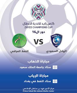 مشاهدة مباراة الهلال والنفط بث مباشر بتاريخ 29-10-2018 كأس زايد للأندية الأبطال
