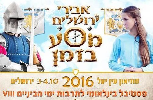 פסטיבל אבירי ירושלים בעין יעל 2016 - כרטיסים