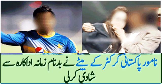 Badnaam-e-zamana Actress Se Pakistani Cricketer Ke Bete ne Shadi kar li