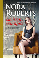 http://www.culture21century.gr/2015/09/nora-roberts-book-review.html