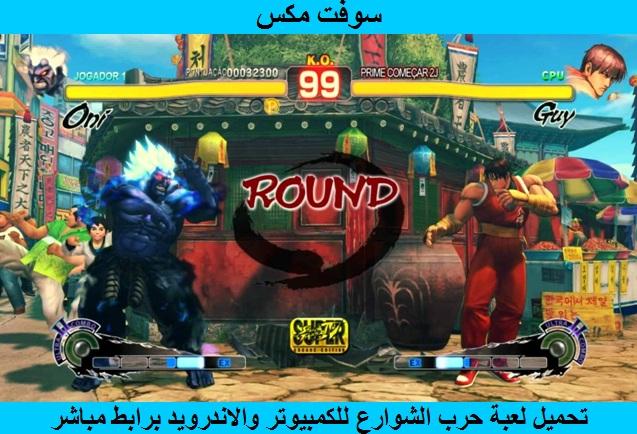 تحميل لعبة hero fighter 3 للكمبيوتر