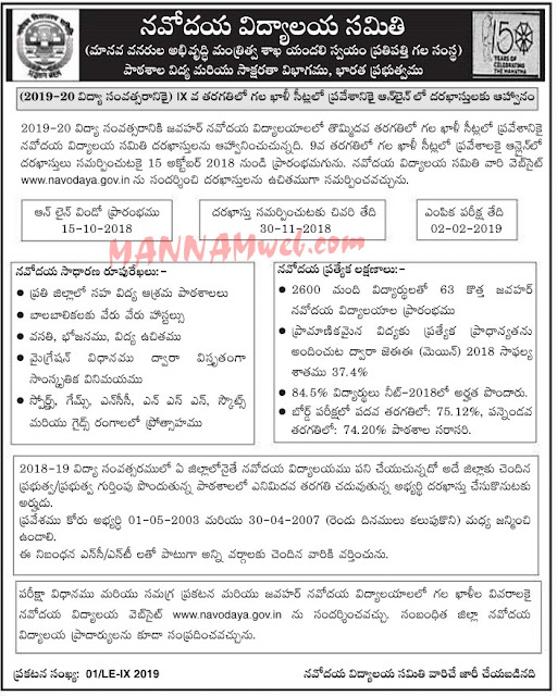 Navodaya Admission Notification for 9th class for the year 2019-20