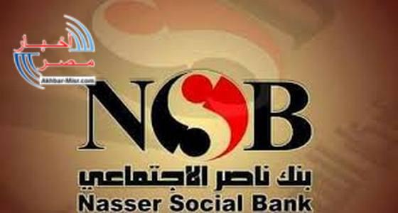 قروض من بنك ناصر الاجتماعي