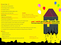 The Second International Safe Community Cartoon Festival, Iran