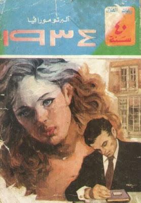 رواية 1934 – ألبرتو مورافيا