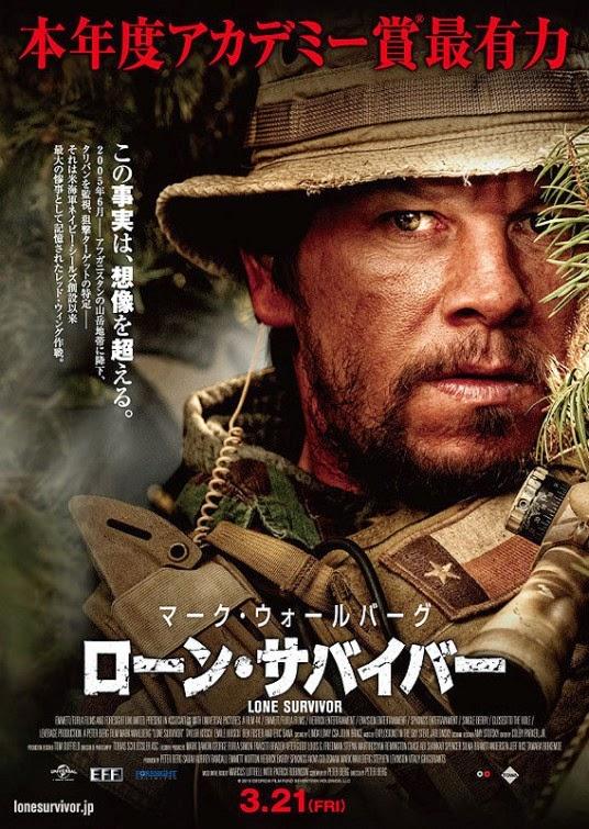 Lone Survivor Japanese Poster : Teaser Trailer