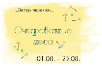 http://windveranderung.blogspot.ru/2016/08/blog-post.html